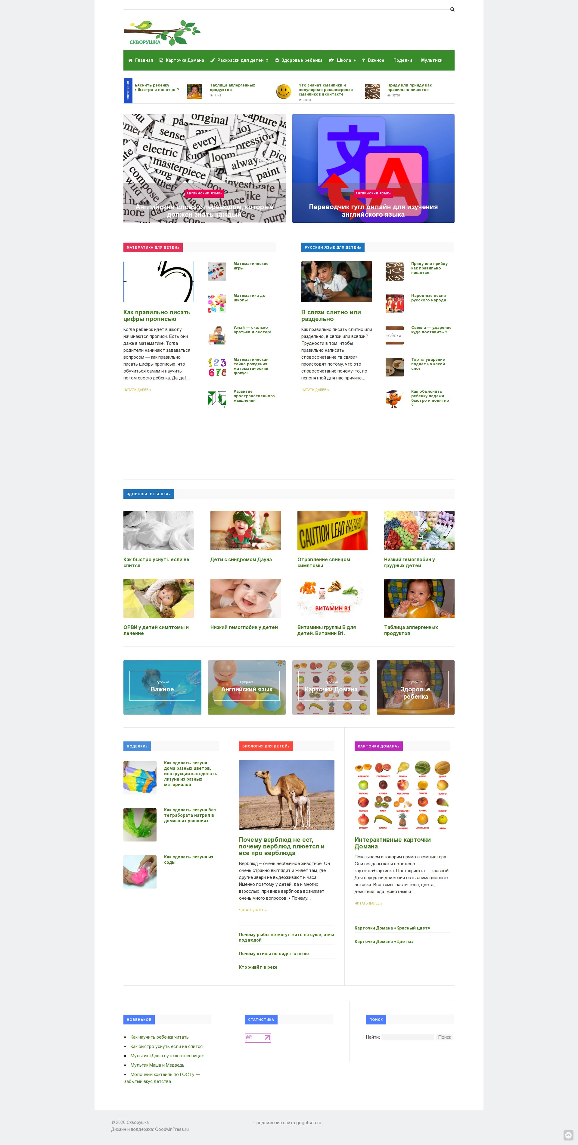Детский сайт под ключ с SEO продвижением